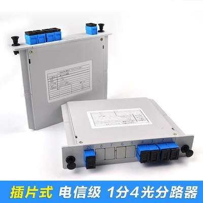1x4 Fiber PLC Splitter, Mini Plug-in Type/Card Insertion type/Cassette SC/LC/FC/ST, APC/UPC